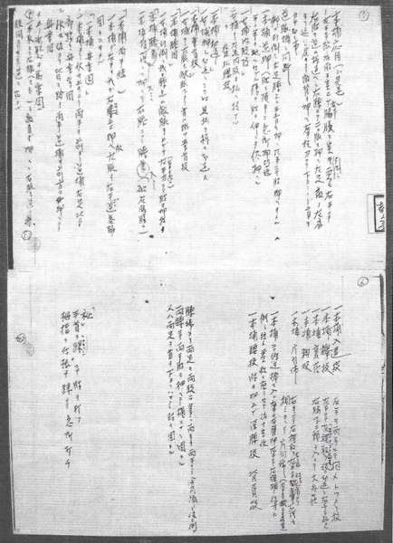 Tokimune Takeda's personal notes