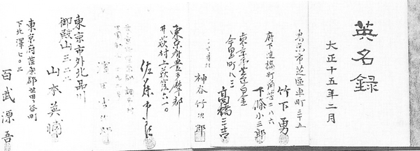 Ueshiba Dojo Eimeiroku