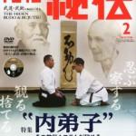 Tsuneo Ando in Gekkan Hiden Magazine