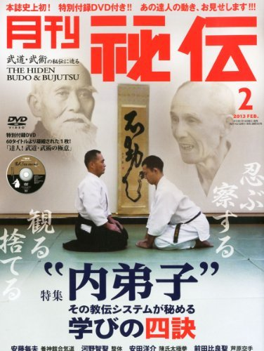 Talking to Tsuneo Ando Part 2 – Aikido and World Peace