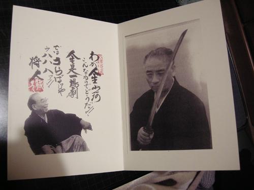 Interview with Aikido Shihan Masando Sasaki, Part 3
