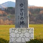 Ueshiba Memorial Shirataki