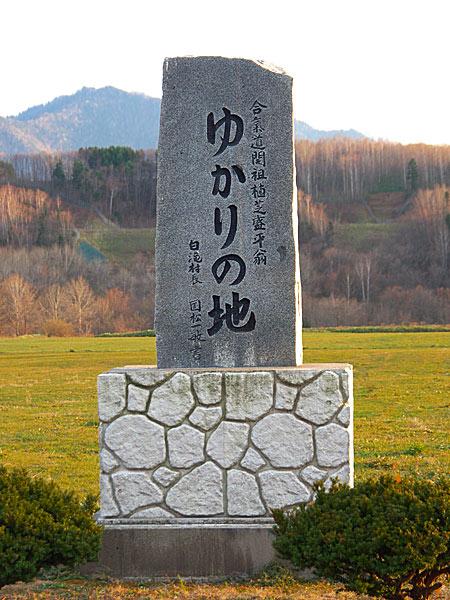 Ueshiba Shirataki