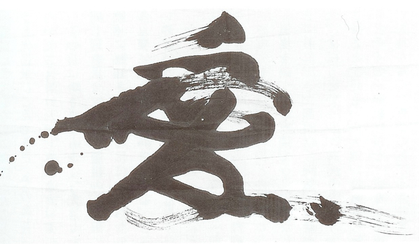 The Secret of Aikido is love?