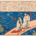 Aikido en de Zwevende Brug van de Hemel [Dutch Version]