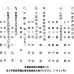Wang Shujin Embukai