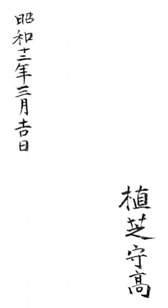 Ueshiba Moritaka 1937