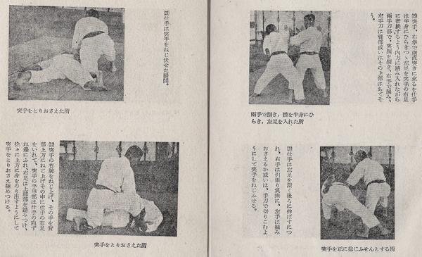 Yasuhiro Konishi in Karate Nyumon - 1958